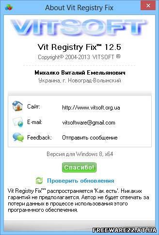 Скачать портативную версию Vit Registry Fix Pro 12.5.0 (3,99 МБ